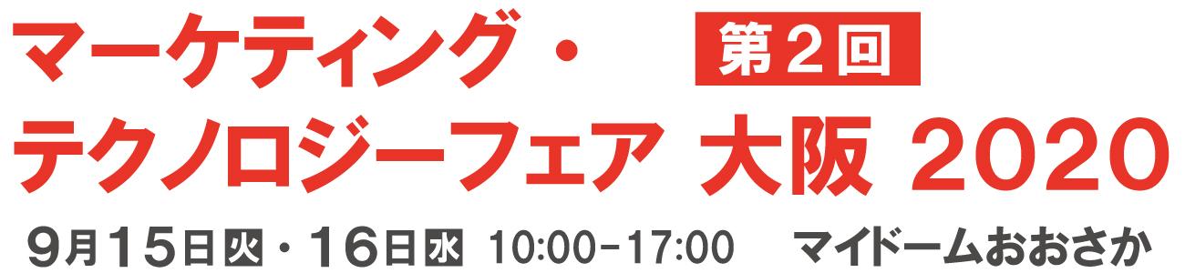 マーケティング・テクノロジーフェア 大阪 2020年9月15日(火)・16日(水)10:00〜17:00 マイドームおおさか
