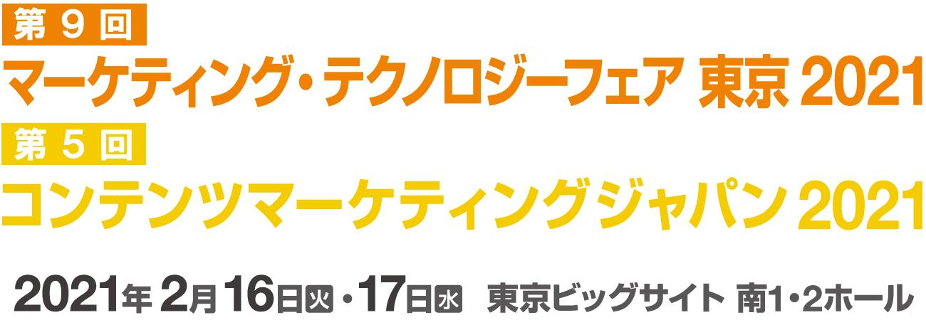 マーケティング・テクノロジーフェア東京2021/コンテンツマーケティングジャパン2021 2021年2月16日(火)・17日(水)
