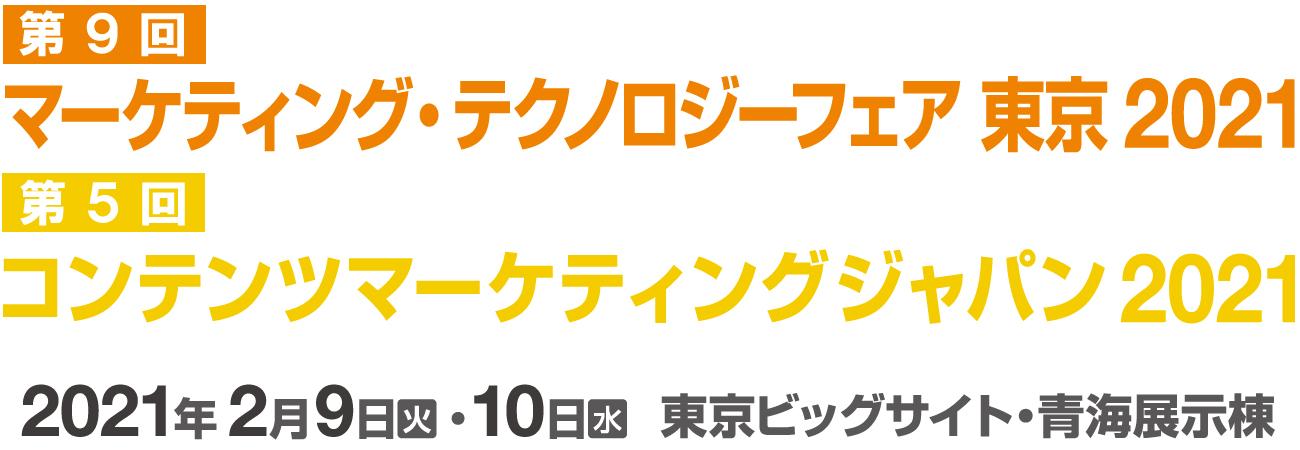 マーケティング・テクノロジーフェア東京2021/コンテンツマーケティングジャパン2021 2021年2月9日(火)・10日(水)