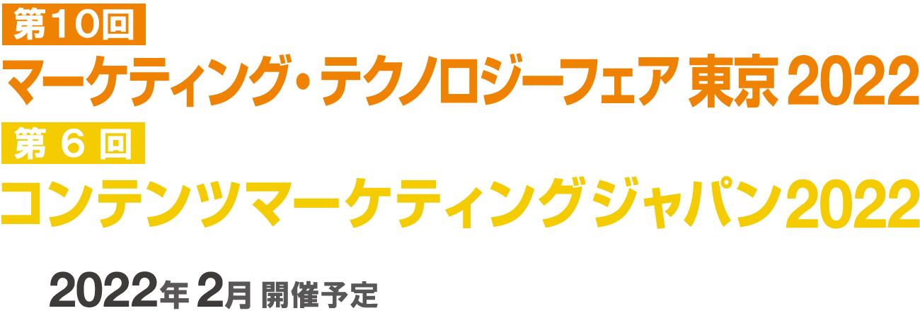 マーケティング・テクノロジーフェア東京2022/コンテンツマーケティングジャパン2022 2022年2月17日(木)・18日(金)