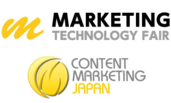 マーケティング・テクノロジーフェア東京/コンテンツマーケティングジャパン